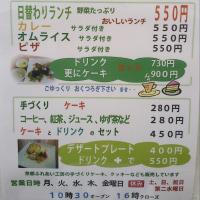 京都ふれあい工房「cafe canvasカフェきゃんばす」から料金変更のお知らせ