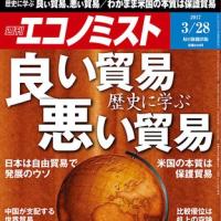 週刊エコノミストが自由貿易を批判的に検討する特集