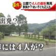 幼い子ども2人も・・・公園で4人の遺体 事件の可能性も(17/07/24)
