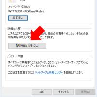 LAN内の他のPCから、自分のアカウントフォルダ(ドキュメント等)が見えてしまうときの対処法