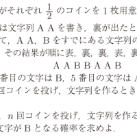 東京大学・文系・数学 4