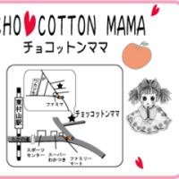 女性必見!!手作り雑貨の店 『チョッコトンママ』