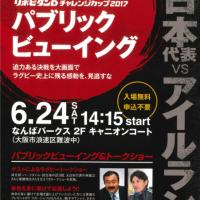 6月24日(土)パブリックビューイング&トークショーを開催!!
