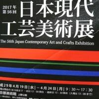 日本現代工芸美術展が