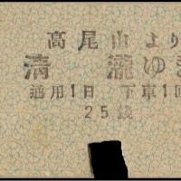 硬券追究0043 高尾登山鉄道