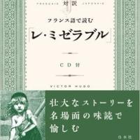 稲垣 直樹 (著)『対訳 フランス語で読む「レ・ミゼラブル」』