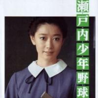 テレビ Vol.142 『ドラマ 「瀬戸内少年野球団」』