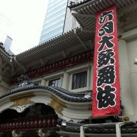 歌舞伎座(一部&二部)、観てきました。