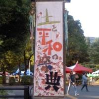 スローに味わうー土と平和の祭典(日比谷公園)