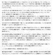 世界最高民族様が「日本だけは必ず地球上から絶滅させなければならない」だってさ。