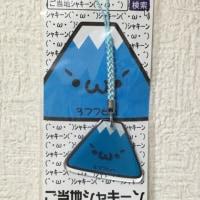 ご当地シャキーン 富士山※ (`・ω・´)ver