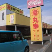 「丸幸ラーメンセンター」・基山
