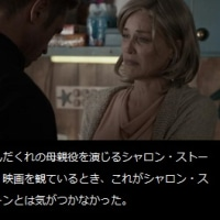 老化の恐怖にうつになったシャロン・ストーン 飲んだくれの母親役……ちょっと寂しい気がする。