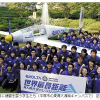 今日以降使えるダジャレ『2101』【科学】乾電池で有人飛行…東海大生、ギネス目指し挑戦