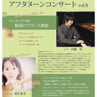 荒木絵美Sax&内藤 晃Pf(4/2高松・4/3神戸・5/12銀座)