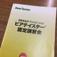 ビアテイスター / Beer Taster