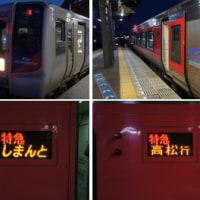 高知駅(JR)・奈半利駅(土佐くろしお鉄道阿佐線)