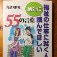 福祉の仕事に就く人に絶対に読んでほしい55の言葉 / 阿部美樹雄