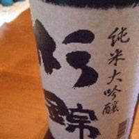 杉錦 生もと純米大吟醸原酒