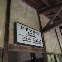 【築100年以上の木造駅舎の嘉例川駅】鹿児島旅行9