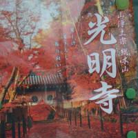 ポスター0064  光明寺の紅葉