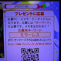6/21・・・めざましじゃんけんプレゼント