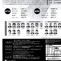 八重山舞踊公演2017年6月10日 国立劇場おきなわ