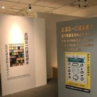 武田五一の建築標本ー近代を語る材料とデザイン