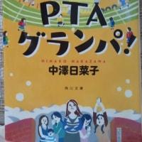 【本】PTAグランパ