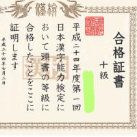 合格証書・・・プチ姫、おめでとう!!