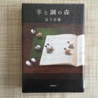 (私の)読書記録です~鴨川食堂の感動を求めて~鴨川食堂シリーズ4作目「鴨川食堂おまかせ」が発売されるようです