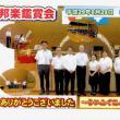 邦楽鑑賞会 in 相良村