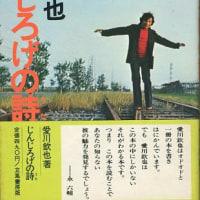 追悼 愛川欽也さん