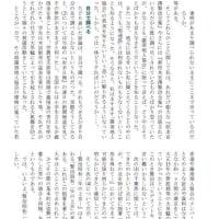 『羅須地人協会の真実-賢治昭和二年の上京-』(一気読み)