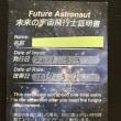未来の宇宙飛行士⁉︎
