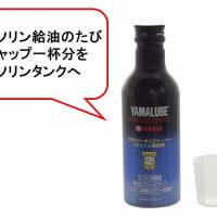 原付バイクのカーボントラブルを防ぐ ヤマルーブPEA カーボンクリーナー(ヤマハ・YSP大分)
