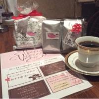 バレンタイン用コーヒー