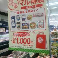 ポケモンGOがリリースされて駅では注意書きと構内放送... / 今日のお値打ち品