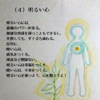 (4) 明るい心