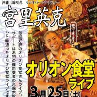 【ライブ】行徳 オリオン食堂さんライブ!