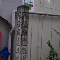 友人が 平安京跡を訪ねて の情報を送ってくれました