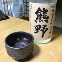 今宵の酒は「純米大吟醸 山田西木 熊野」。茅ヶ崎在住の陶芸家 渡邉剣司さん作成の織部黒焼きのぐい呑みで。横浜高島屋で作品展をやっていて、丁度本人がいたので、これも何かのご縁と購入