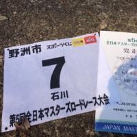 都道府県対抗全日本マスターズ駅伝競走大会 2017.3.19(sun)