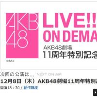 DMM生配信「AKB48劇場11周年特別記念公演」12月8日(木) 18:30開演