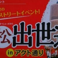 ♪ライブのお知らせ〜【G.W】の 弾夢〜5月3日