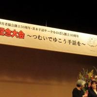 聴力障害者協会50周年・手話サークルのばら40周年記念大会