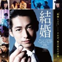 映画『結婚』
