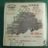 ワールド工芸の弘南鉄道ED221~松本電鉄のED301を作る その1