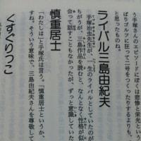 手塚治虫と三島由紀夫