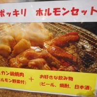 再訪「らむ蔵 一番町店」で生ラム刺身、ラムソーセージ、あがり麺、ホルモンの晩酌セット